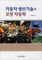자동차 생산기술과 로봇 자동화(양장본 HardCover)