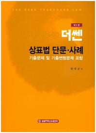 상표법 단문 사례(더쎈)(3판)