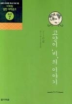 고양이 비의 이야기(CD1장포함)(다락원 일한 대역문고 중급 7)