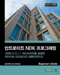 안드로이드 NDK 프로그래밍(acorn+PACKT)