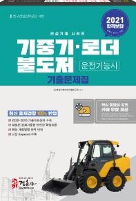 기중기 로더 불도저 운전기능사 기출문제집(2021)(8절)(건설기계시리즈)