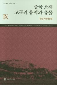 중국 소재 고구려 유적과 유물. 9: 심양 석대자산성(양장본 HardCover)