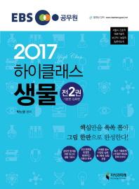 하이클래스 생물(2017)(EBS 공무원)