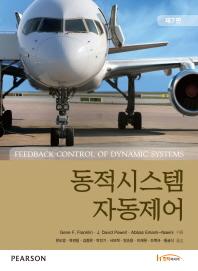 동적시스템 자동제어(7판)