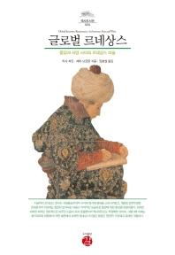 글로벌 르네상스(역사도서관 24)(양장본 HardCover)
