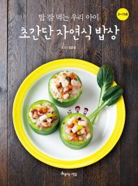 초간단 자연식 밥상(밥 잘 먹는 우리 아이)