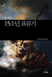 15소년 표류기(세계문학산책 28)