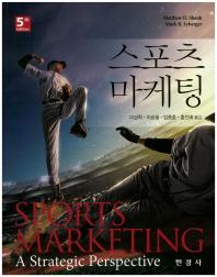 스포츠 마케팅(Sports Marketing)(5판)