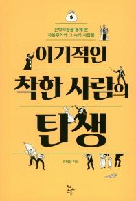 이기적인 착한 사람의 탄생 ///5012