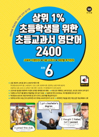 초등교과서 영단어 2400 초등 6학년(상위 1% 초등학생을 위한)(CD1장포함)