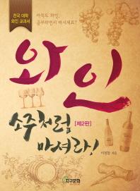 와인 소주처럼 마셔라(2판)