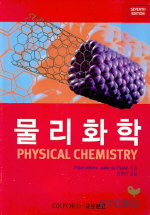 물리화학(7판)