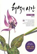 채색의 시간: 한국의 야생화 편