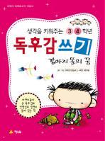 3.4학년 독후감쓰기 강아지똥의 꿈(2판)