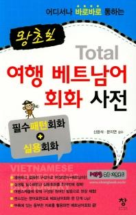 왕초보 토탈 여행 베트남어 회화 사전(어디서나 바로바로 통하는)