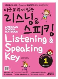 미국교과서 읽는 리스닝 스피킹 Preschool. 1: 예비과정편(CD1장포함)