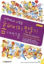 HTML과 나모로 홈페이지 만들기 디자인스쿨(CD1장포함)(IT Cookbook 한빛교재 시리즈 42)
