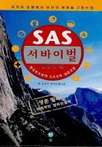 SAS 서바이벌 백과사전(야생편)