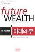 미래의 부 초판2쇄 2000.11.25.