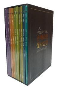 은혜로운 필사성경 세트(성령님과 함께 쓰는)(양장본 HardCover)(전10권)