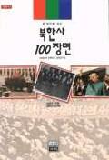 북한사 100장면(=북한현대사101장면)