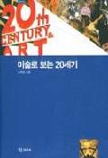 미술로 보는 20세기(학고재 신서 19)