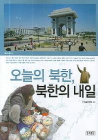 오늘의 북한 북한의 내일