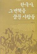 한국사 그 변혁을 꿈꾼 사람들