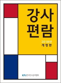 강사편람(2018)(개정판)