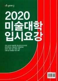 전국 미술대학 입시요강(2020)
