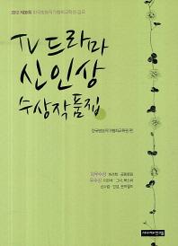 TV 드라마 신인상 수상작품집(2012 제36회)