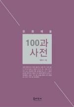 문화예술 100과사전