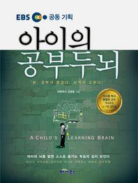 아이의 공부두뇌