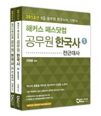 패스닷컴 한국사 기본서 세트(전근대사 근현대사)(2013 9급 공무원)