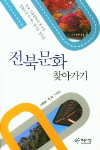전북문화 찾아가기(한국문화총서 14)