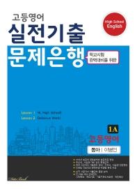 고등 영어 1A 실전기출 문제은행(동아 이병민)(2020)