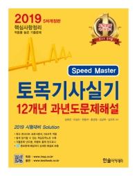 토목기사실기 12개년 과년도 문제해설(2019)(Speed Master)(개정판 5판)