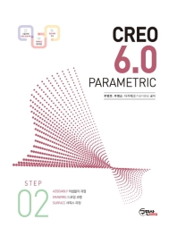 CREO 6.0 PARAMETRIC Step. 2