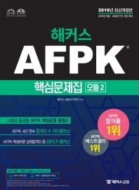 AFPK 핵심문제집 모듈. 2(2019)(해커스)(개정판)