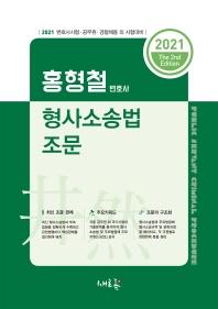 형사소송법 조문(2021)(2판)
