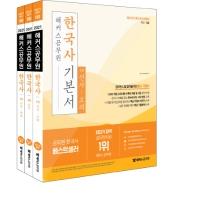 한국사 기본서 세트(2021)