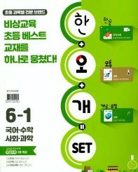 초등 국수과사 6-1 세트(2020)(한오개)(전4권)
