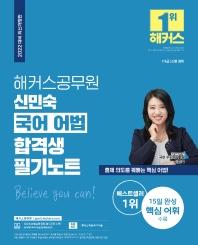 2022 해커스공무원 신민숙 국어 어법 합격생 필기노트(개정판)