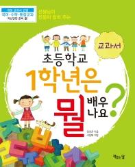 초등학교 1학년은 뭘 배우나요?. 2: 교과서(선생님이 친절히 알려 주는)