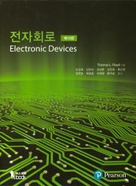 전자회로 : Electronic Devices(10판)
