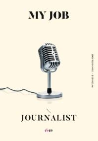 나의 직업 언론인(개정판)(행복한 직업 찾기 시리즈)