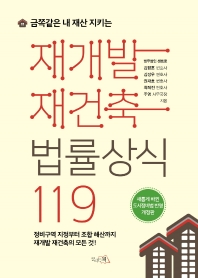 재개발 재건축법률상식 119(금쪽같은 내 재산 지키는)