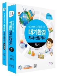 대기환경 기사 산업기사 필기(2019)