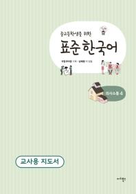 표준 한국어 의사소통. 4(교사용 지도서)(중고등학생을 위한)