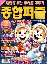 종합퍼즐 (2018년 2월호)